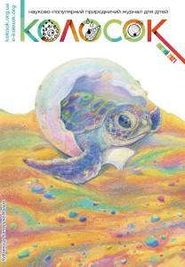 Журнал № 2/2021